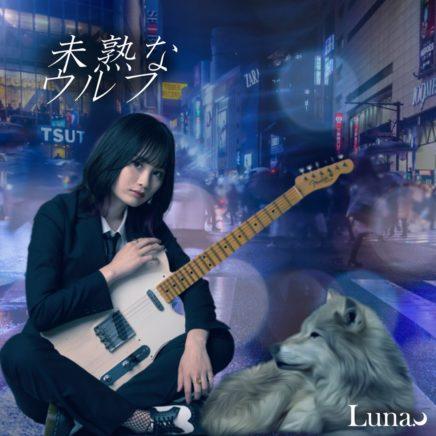 Luna. – 未熟なウルフ