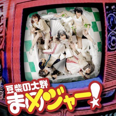 豆柴の大群 - LUCKY!! 歌詞 MV