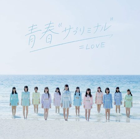 "=LOVE - 青春""サブリミナル"" 歌詞 MV"
