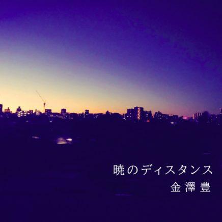 金澤豊 – 暁のディスタンス