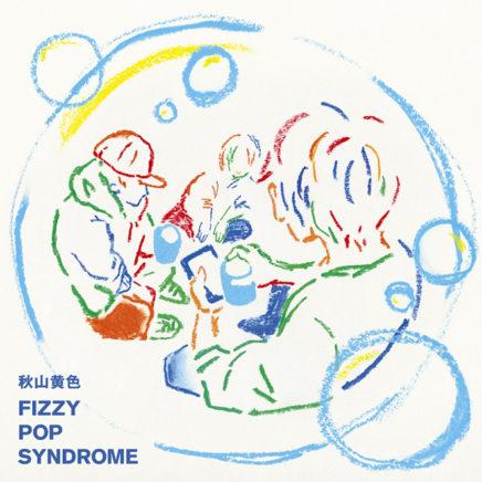 秋山黄色 アルバム FIZZY POP SYNDROME