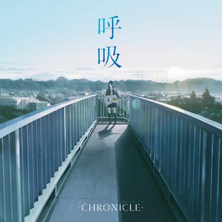 CHRONICLE – 呼吸