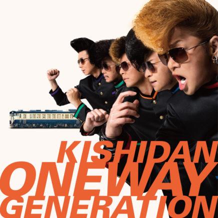 氣志團 アルバム Oneway Generation