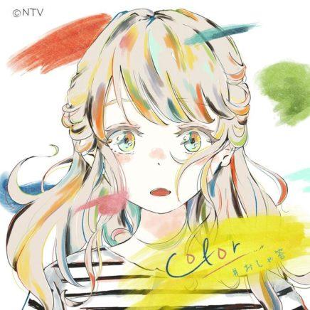 ひらめ – color