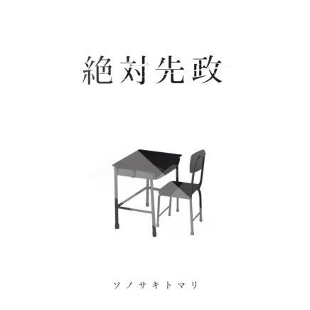 ソノサキトマリ – 絶対先政