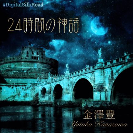 金澤豊 – 24時間の神話