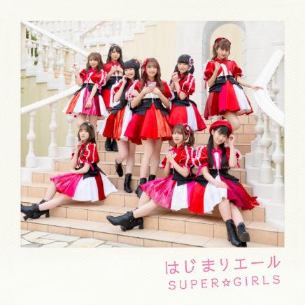 Super☆girls – はじまりエール