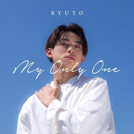 りゅうと – My Only One