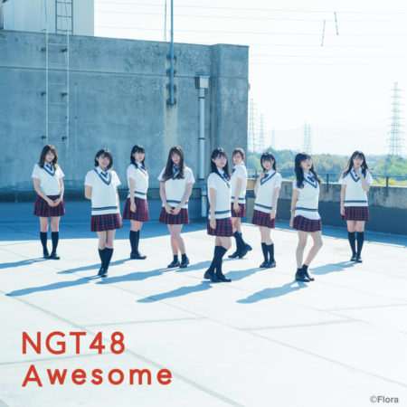 NGT48 - Awesome歌詞 PV