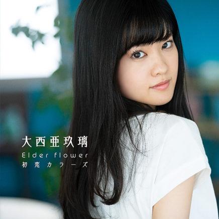 大西亜玖璃 – 初恋カラーズ