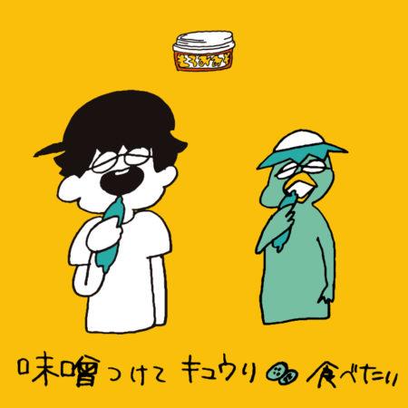 味噌つけてキュウリ食べたい