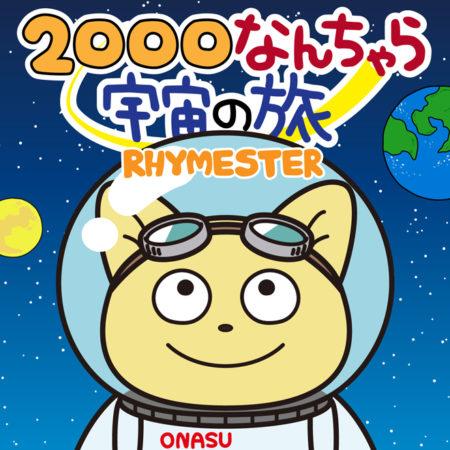 2000なんちゃら宇宙の旅