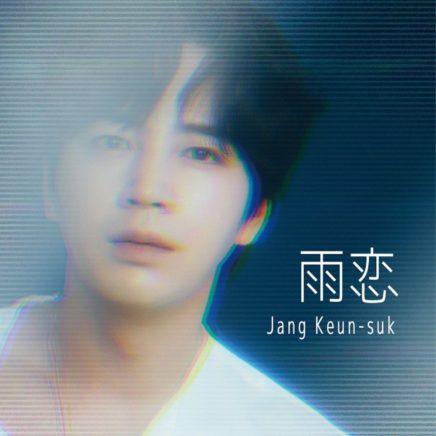 チャン・グンソク – 雨恋