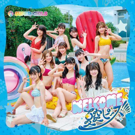 Super☆girls – WELCOME☆夏空ピース!!!!!