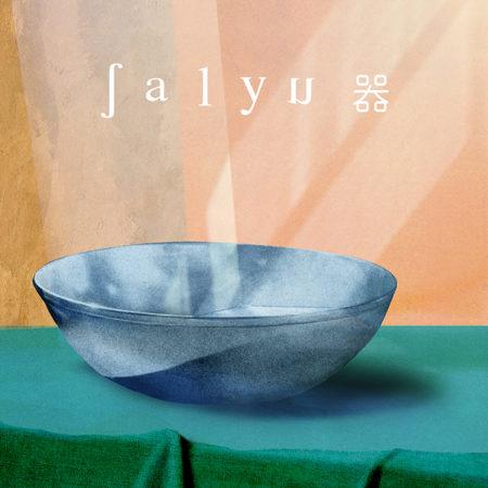 Salyu - 器 歌詞 MV