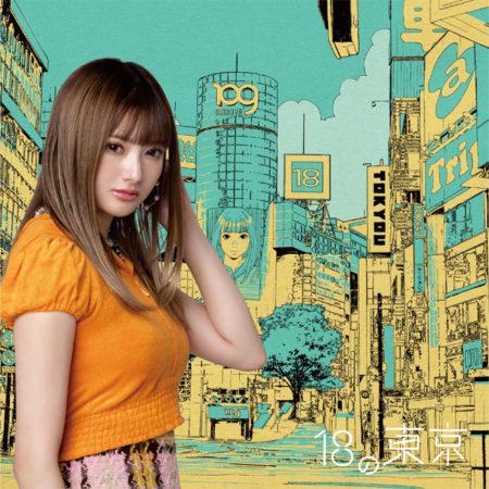 安斉かれん - 18の東京