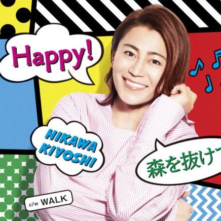 氷川きよし – Happy!