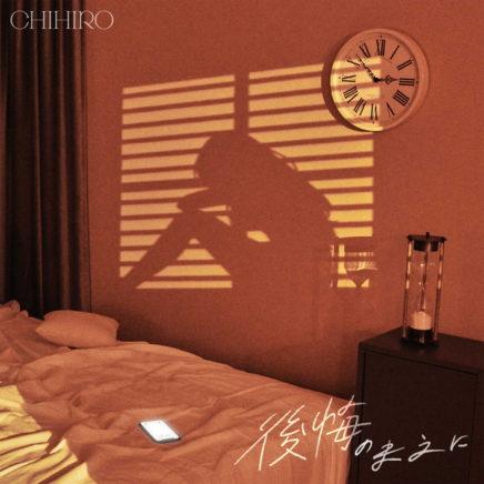 CHIHIRO – 後悔のまえに