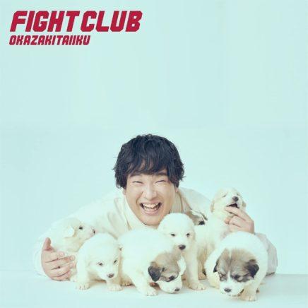 岡崎体育 アルバム FIGHT CLUB