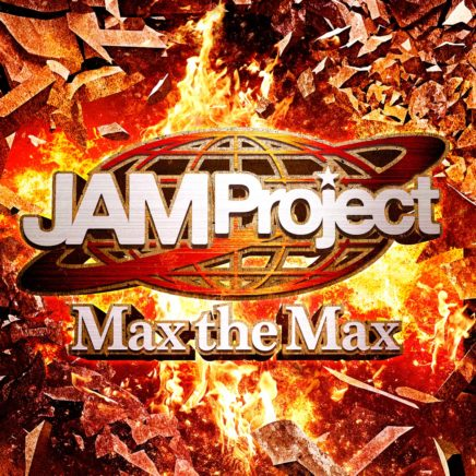JAM Project –  Max the Max
